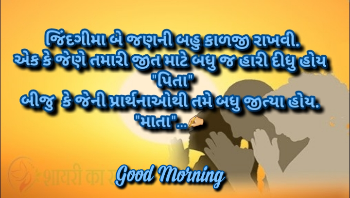 Good Morning Shayari Gujarati Sms Shayari Ka Khajana