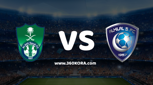 مشاهدة مباراة الهلال والأهلي السعودي بث مباشر