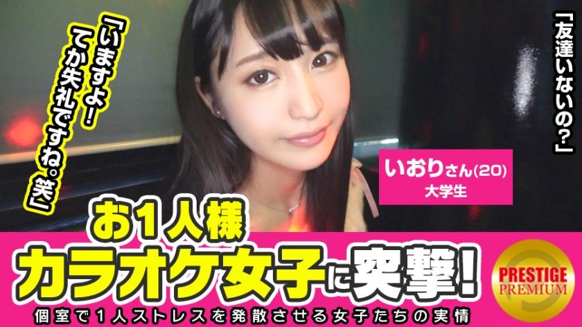 CENSORED 300MAAN-097 お一人様カラオケ女子を突撃!いおり(20) (HD mp4), AV Censored