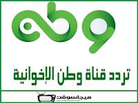 أحدث تردد قناة وطن المصرية 2018 الجديد بالتفصيل اليوم