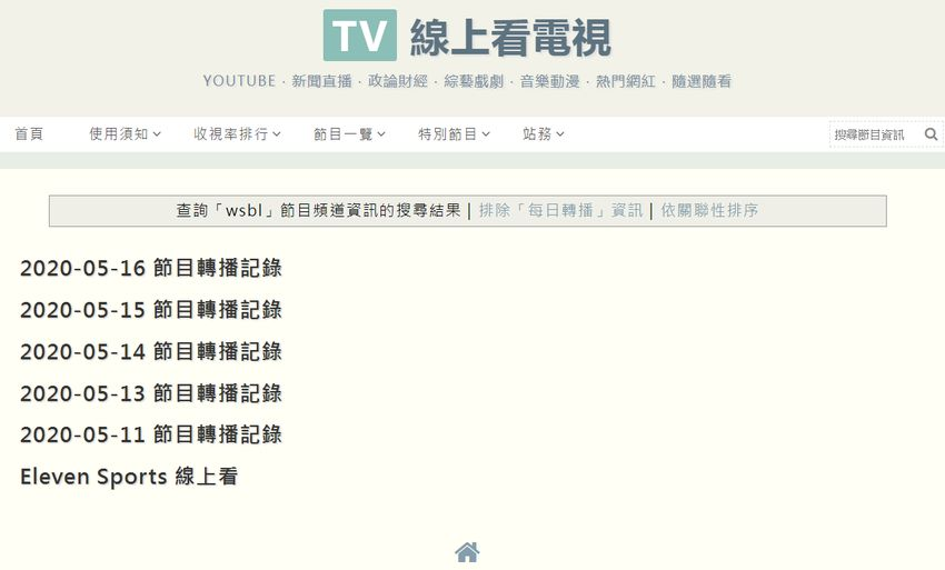 tv4.jpg-新增「每日節目轉播記錄」