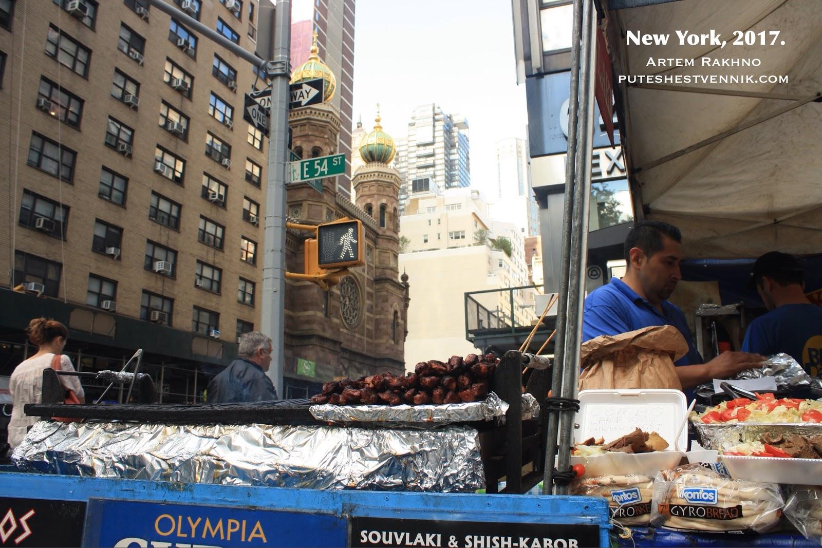 Приготовление еды на улице в Нью-Йорке