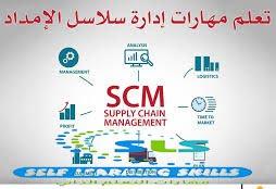 إدارة سلسلة التوريد (Supply Chain Management - SCM) ؟