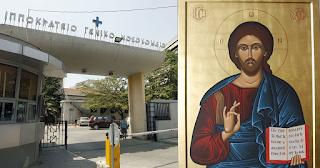 Γιατί χρειάζονται οι εικόνες στα νοσοκομεία και στους δημόσιους χώρους