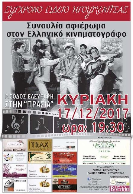 Την Κυριακή η μεγάλη χριστουγεννιάτικη συναυλία του Σύγχρονου Ωδείου Ηγουμενίτσας