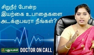 DoctorOnCall Arthritis Kidney Stone