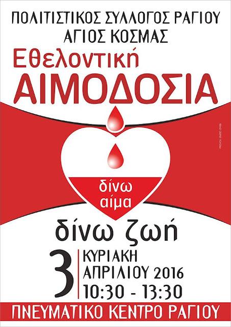Εθελοντική αιμοδοσία την Κυριακή στο Ράι Φιλιατών