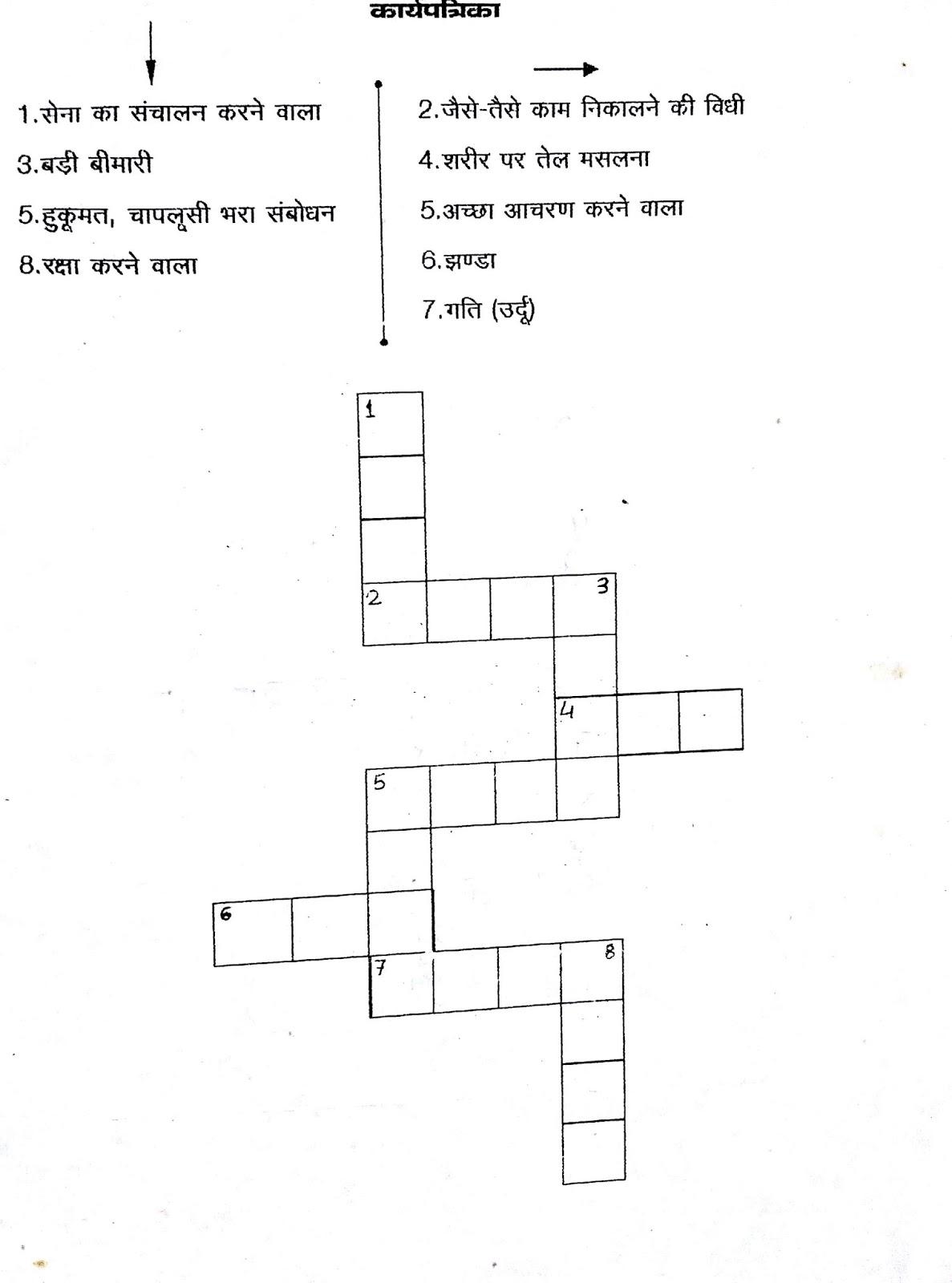 Hindi ka ras lo november 2016 hindi ka ras lo ccuart Choice Image