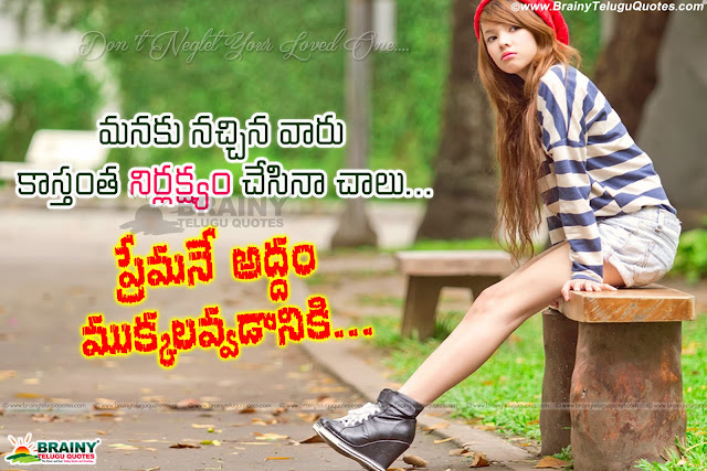 Quotes in Telugu, Success Quotes hd wallpapers in Telugu, Love Quotes with hd wallpapers