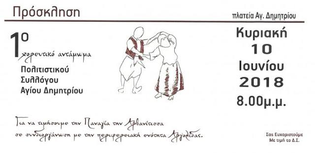 """Αργολίδα: Με το """"1ο Χορευτικό Αντάμωμα"""" τιμούν την Παναγία την Αρβανίτισσα στον Άγιο Δημήτριο"""