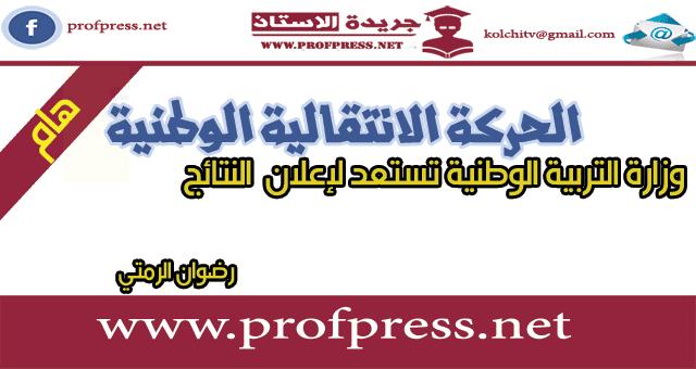 وزارة التربية الوطنية تستعد لإعلان نتائج الحركة الوطنية ومباراة التعاقد