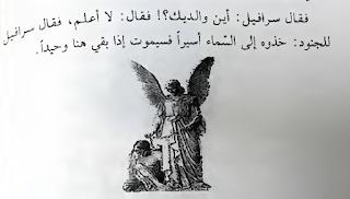 العهد الأخير - قصة سقوط آخر ملوك الجان - الجزء الأول - اقتباسات - مقتطفات