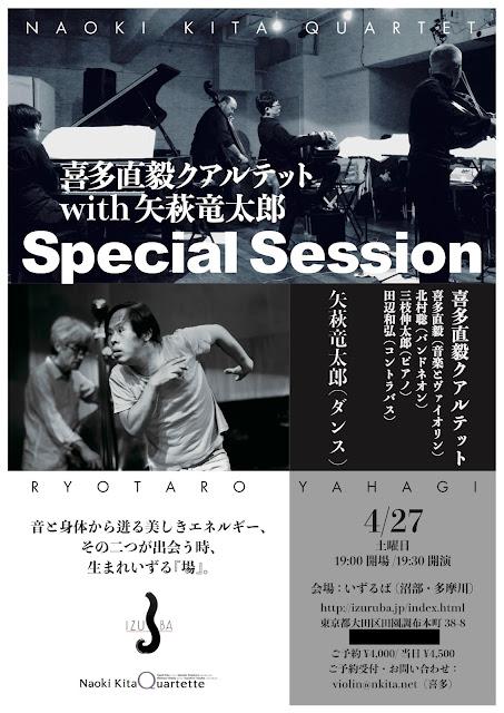 2019年4月27日 喜多直毅クアルテット with 矢萩竜太郎 Sprcial Session @いずるば