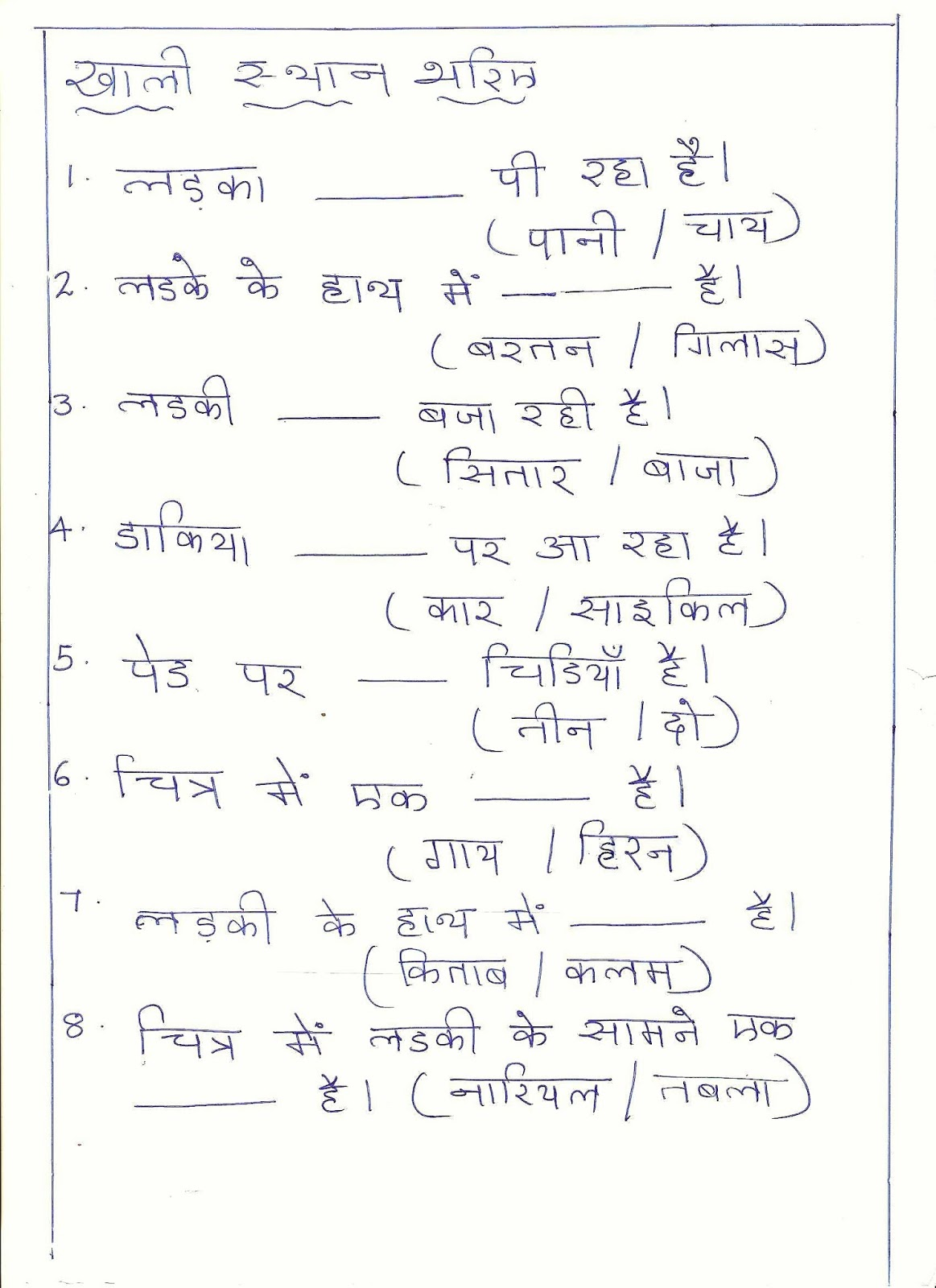 Hindi Worksheet For Class 1 Matra