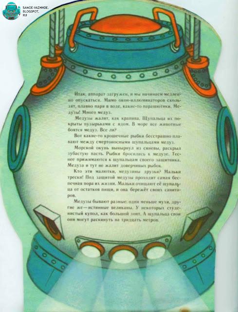Детские книги СССР список советские старые из детства. И. Акимушкин Батискаф художник А. Барсуков.