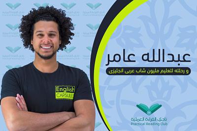 عبدالله عامر ورحلته لتعليم مليون شاب عربى اللغة الانجليزية
