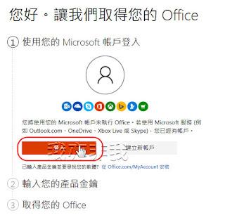 登入 Microsoft 帳號