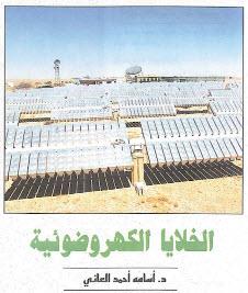 كتاب الخلايا الكهروضوئية pdf