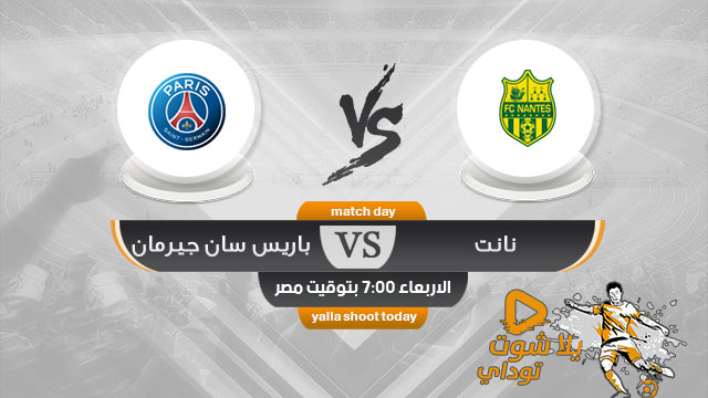 مشاهدة مباراة باريس سان جيرمان نانت بث مباشر
