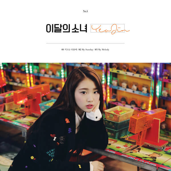 YeoJin (LOOΠΔ (Loona)) 이달의 소녀 / 여진 – 키스는 다음에 (Kiss Later) Lyrics