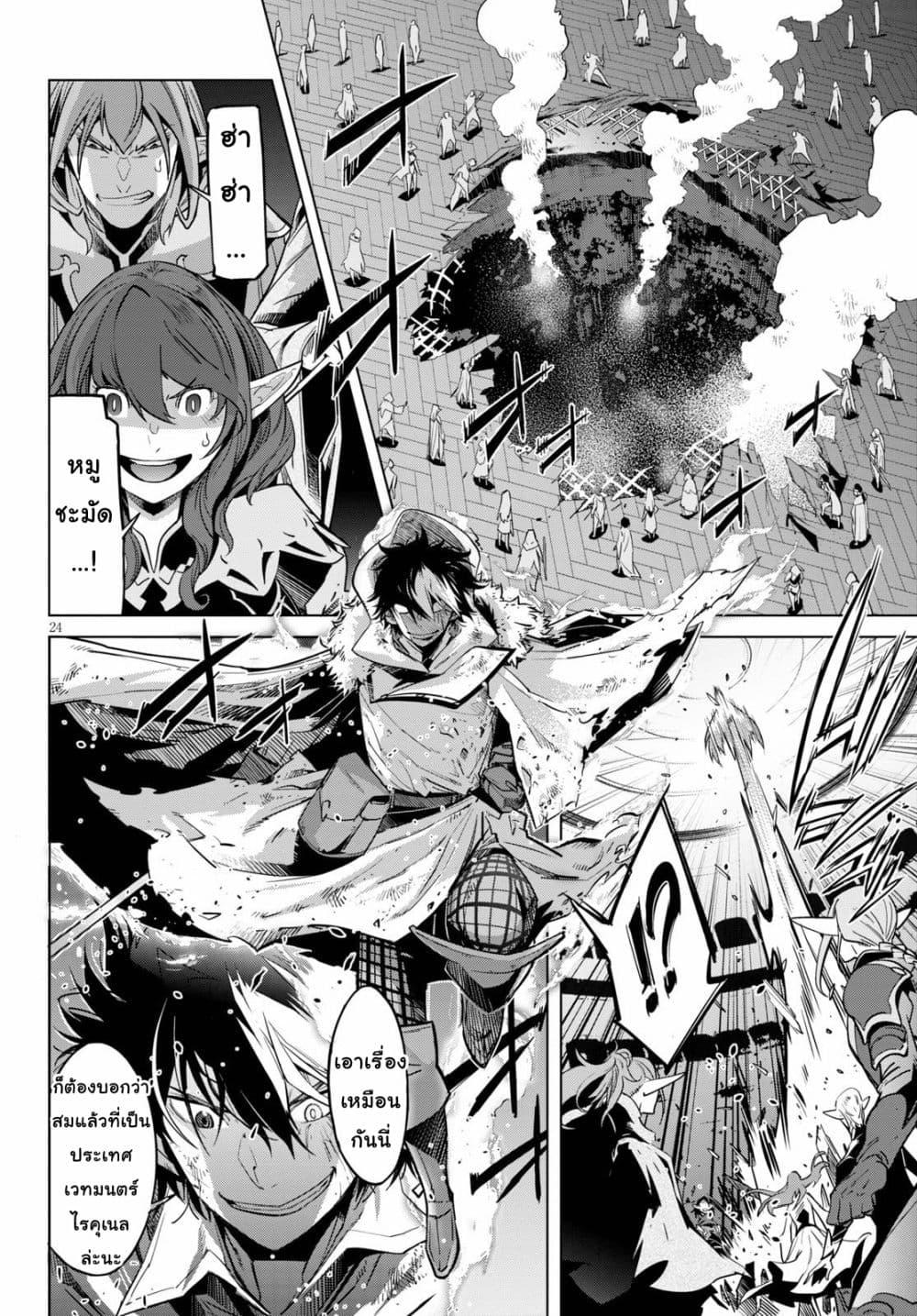 อ่านการ์ตูน Game obu Familia - Family Senki ตอนที่ 21 หน้าที่ 25