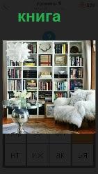 460 слов 4  в комнате на стене стоят полки в которых много книг стоят 9 уровень