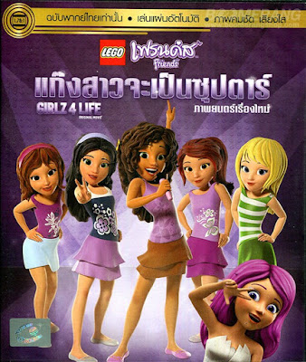 LEGO Friends: Girlz 4 Life (2016) เลโก้ เฟรนด์ส: แก๊งสาวจะเป็นซุปตาร์