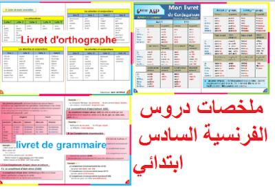 ملخصات اللغة الفرنسية السادس ابتدائي