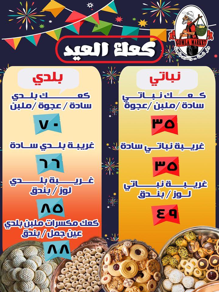 اسعار كحك العيد 2019 من فتح الله جملة ماركت