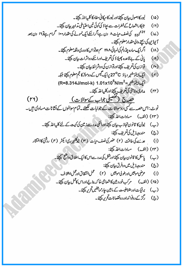 x-physics-urdu-past-year-paper-2016