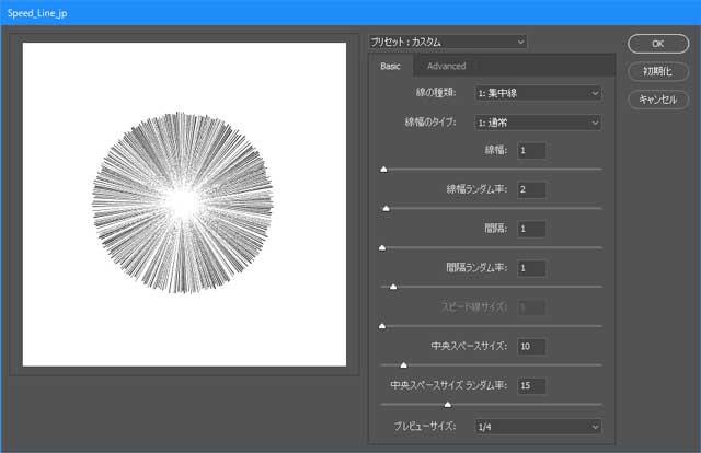 Speed_Line設定2
