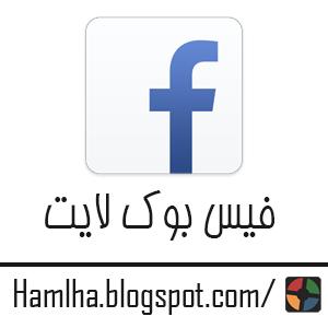 تحميل فيس بوك لايت Facebook Lite مجانا