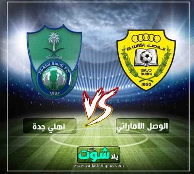 مشاهدة مباراة اهلي جدة والوصل الاماراتي بث مباشر اليوم 25-2-2019 في كاس زايد للاندية الابطال