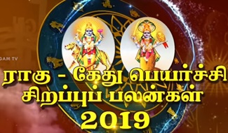 ராகு-கேது பெயர்ச்சி சிறப்புப் பலன்கள் 2019 | Rahu Ketu Peyarchi 2019
