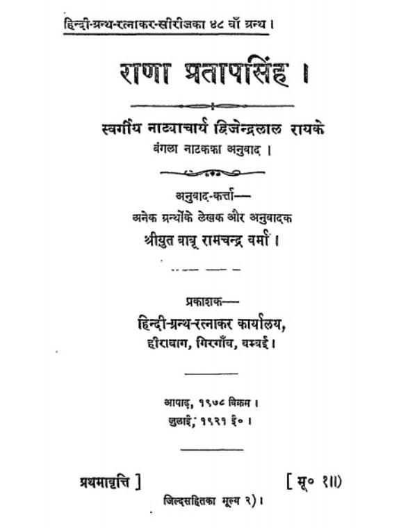 ranapratap-singh-dwijendra-lal-ray-राणाप्रताप-सिंह-द्विजेन्द्र-लाल-राय