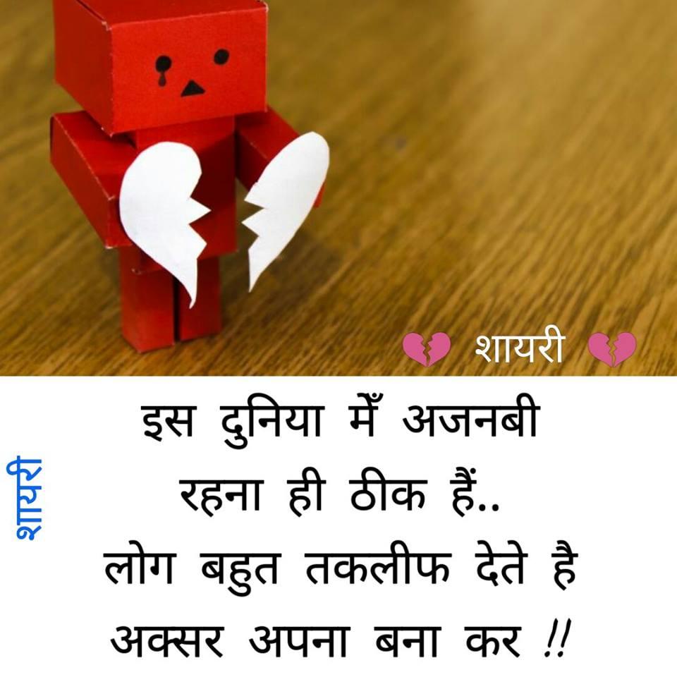 Sad Boy Alone Quotes: Sad Shayari Images DP In Hindi 2 Lines Status