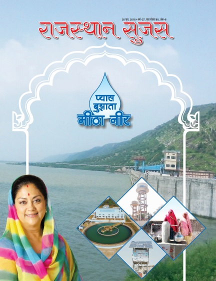 Download Rajasthan sujas June 2018 in hindi pdf