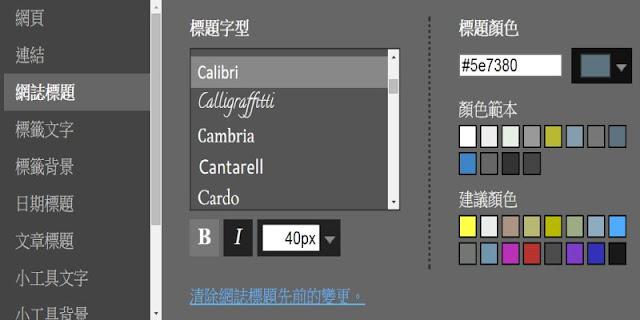 修改 Blogger 各處 CSS(文章標題+內文+其他),以字型大小顏色舉例