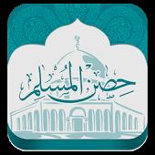حصن المسلم Hisn Al Muslim