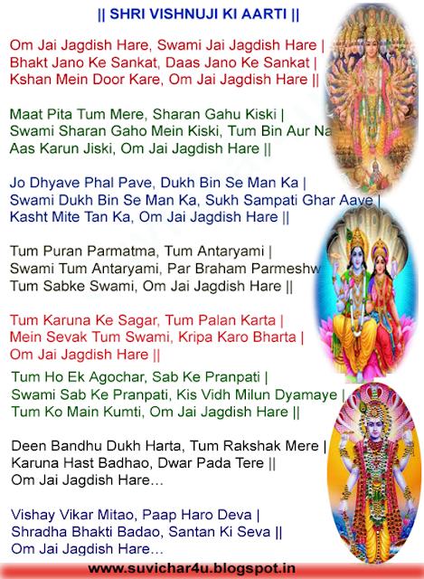 Om Jai jagdish hare, swami jai jagdish hare, bhakt jano ke sankat, daas jano ke sankat kshan mein door kare, om jai jagadish hare.