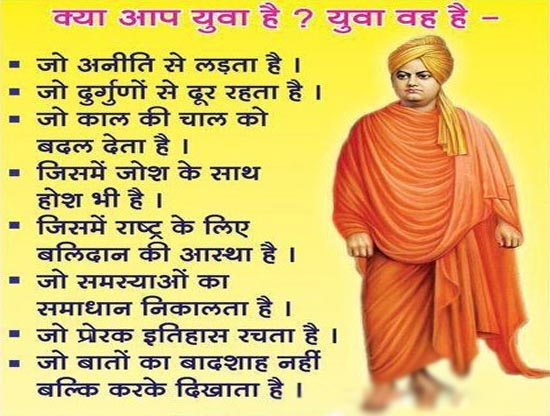 Swami Vivekananda Success Quotes In Hindi: Swami Vivekananda Thoughts In Hindi