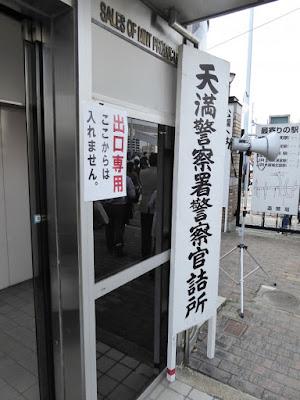大阪造幣局 天満警察署警察官詰所