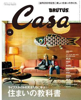 Casa BRUTUS (カーサ ブルータス) 2016年11月号, manga, download, free