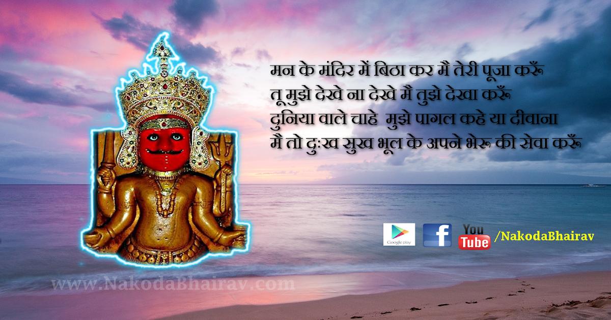 Nakoda bhairav wallpaper 2 shri nakoda bhairav - Animesh wallpaper ...