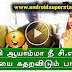OLD LADY SPEAKING ABOUT SASI | ANDROID TAMIL