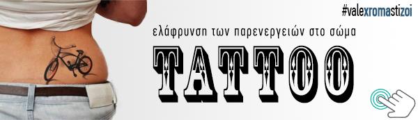 Tatoos: Ελάφρυνση των παρενεργειών στο σώμα