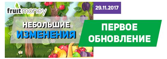 В игре fruitmoney.org вышло первое обновление