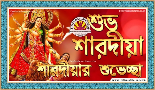 Subho Sharadiya Shubhechha Wallpaper, Sharadiya Shubhechha Durga Puja Bengali Wallpaper Free Download
