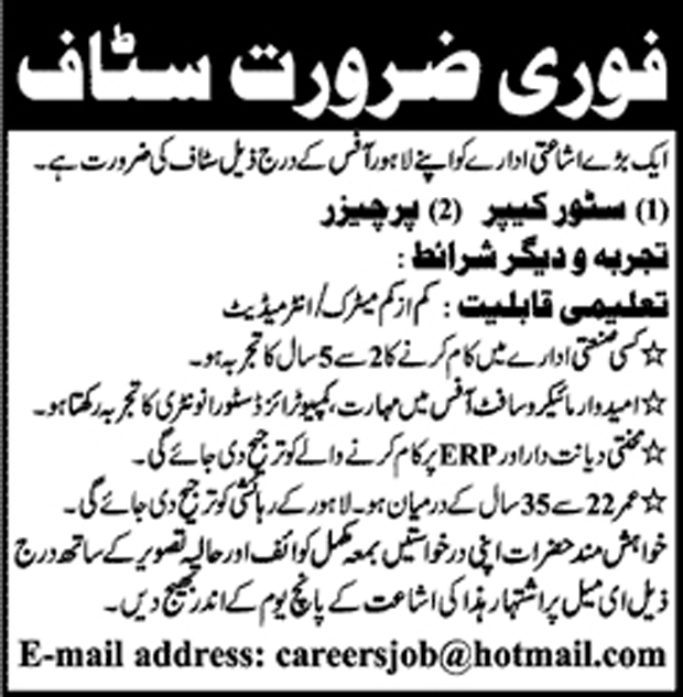 Store Keeper, Purchaser Jobs In Lahore Aug 2017