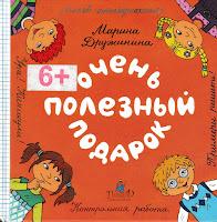 """Марина Дружинина """"Очень полезный подарок"""""""